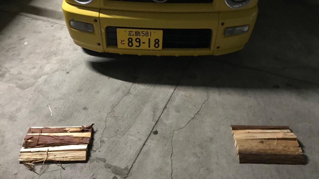 薪を並べて、車高をあげる図①