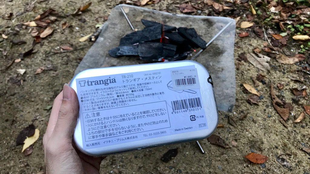 トランギアのメスティン「TR-210」開封①