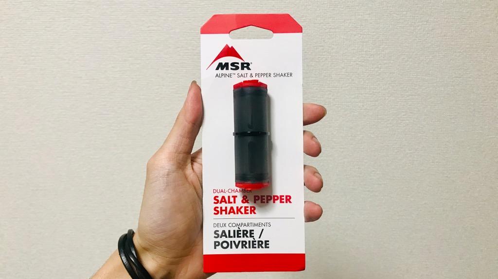 MSRのアルパイン ソルト&ペッパーシェイカーとは2種類入る調味料入れ