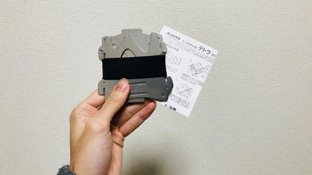SOTOミニ焚き火台テトラ開封:外箱がすでにコンパクト。内容物は本体・ゴムバンド・説明書
