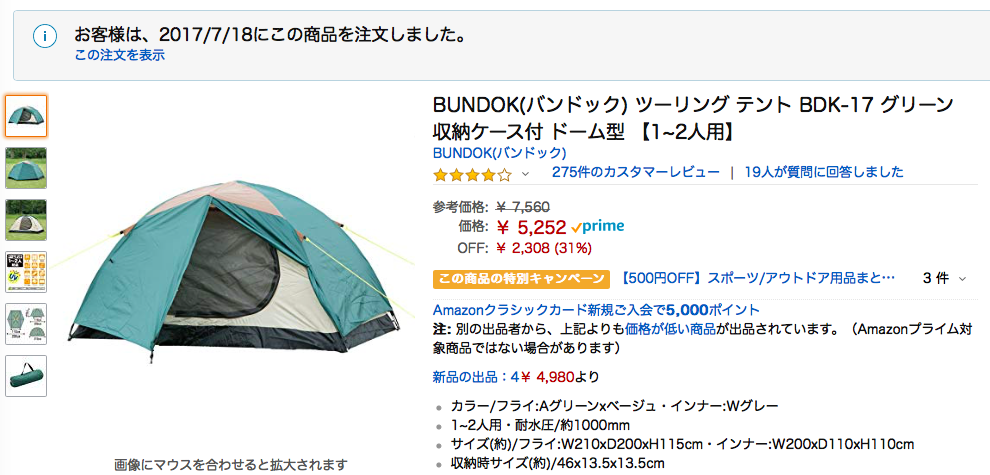 BUNDOK(バンドック)ツーリングテントのメリット・良いところ:価格の割に丈夫!1年以上使っても故障なし