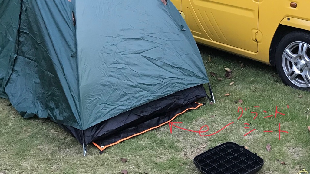 GEERTOP テントシートの使用感:ドーム型テントにぴったり