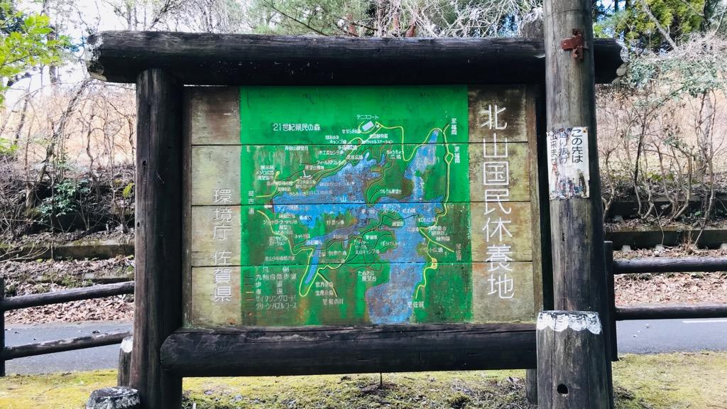 北山キャンプ場とは、佐賀にある無料のキャンプ場