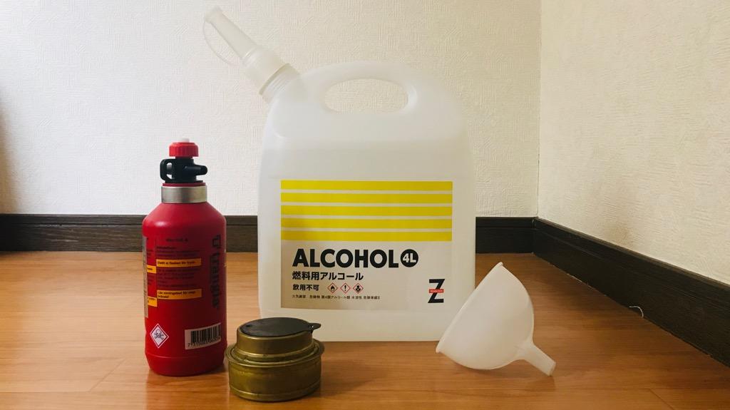 燃料用アルコールは4Lのボトル(タンク?)で買うと500mlあたり200円台で安い!