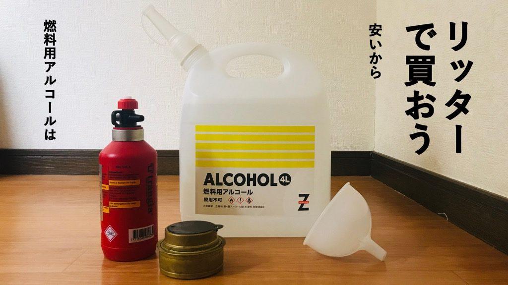 アルコール 燃料 用