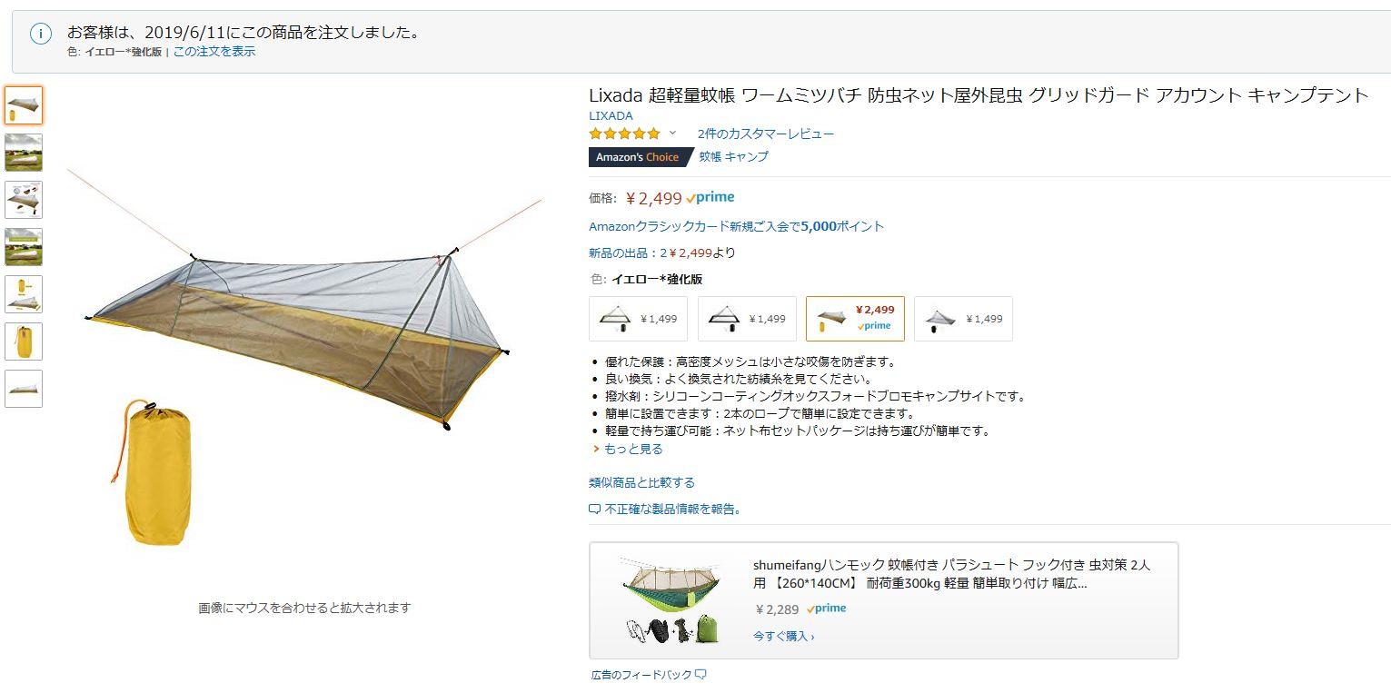 キャンプでの虫対策②:蚊から守ってくれるシェルター、蚊帳