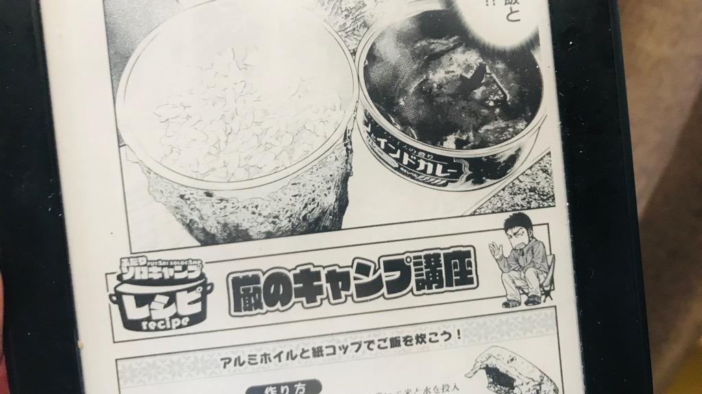 ふたりソロキャンプ3巻レビュー:紙コップ炊飯