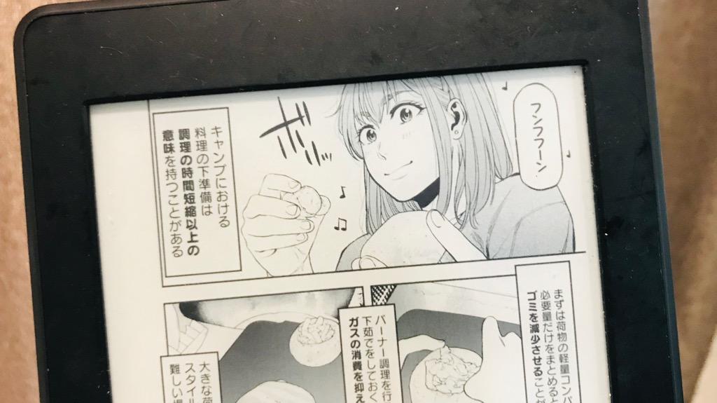 ふたりソロキャンプ2巻あらすじまとめ(7~12話)