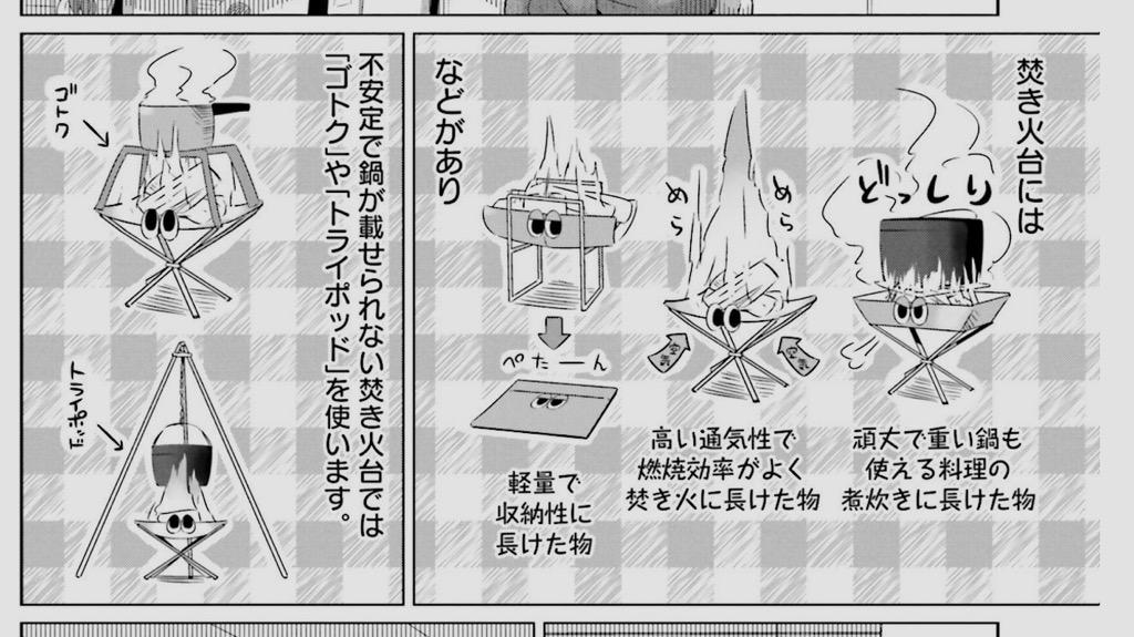 ゆるキャン△4巻に登場するキャンプギア:ユニフレーム ファイアグリル・STC ピコグリル398