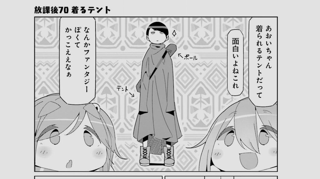 ゆるキャン△9巻に登場するキャンプギア:ADIFF 着るテント