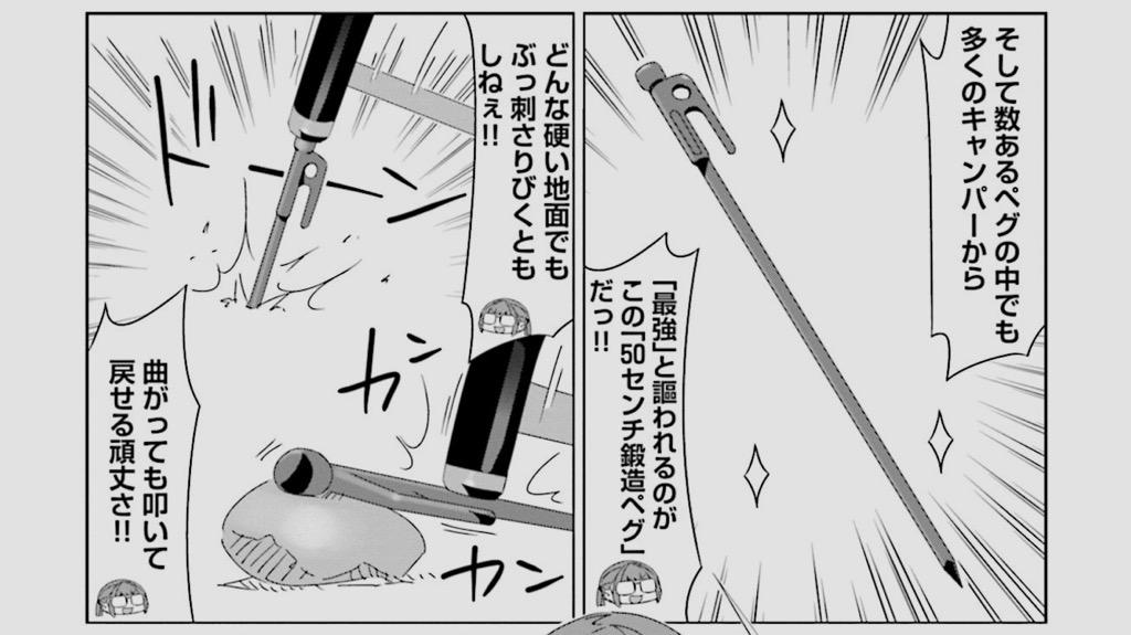 ゆるキャン△10巻に登場するキャンプギア:エリッゼ(ELLISSE)鍛造ペグ