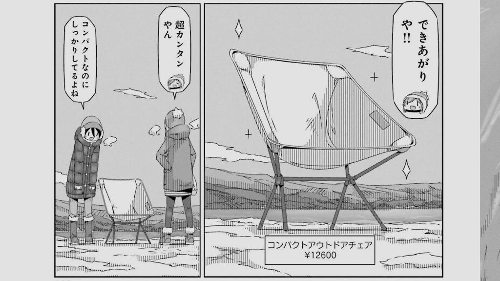 ゆるキャン△6巻に登場するキャンプギア:ヘリノックス(Helinox) コンフォートチェア