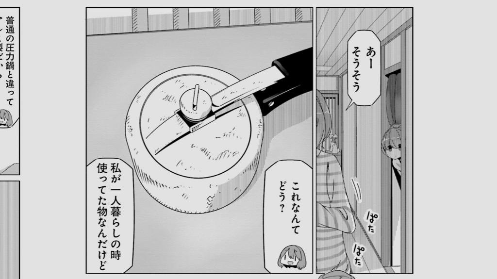 ゆるキャン△10巻に登場するキャンプギア:ホーキンス(Hawkins) A00クラシックアルミ圧力鍋