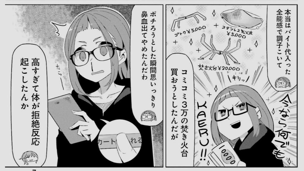 ゆるキャン△4巻に登場するキャンプギア:モノラル Wireflame(ワイヤフレーム)