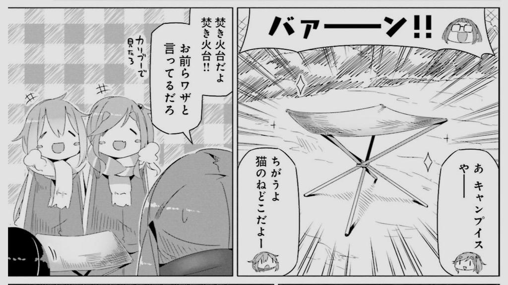 ゆるキャン△4巻に登場するキャンプギア:ユニフレーム ファイアスタンド2