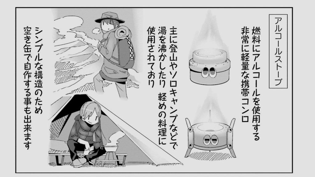 ゆるキャン△10巻に登場するキャンプギア:アルコールストーブ(バーゴ・エスビット)