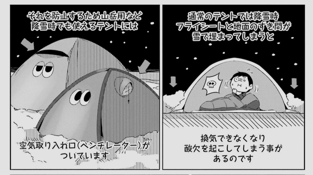 ゆるキャン△5巻に登場するキャンプギア:ヘリテイジ クロスオーバー ドーム f(エフ)