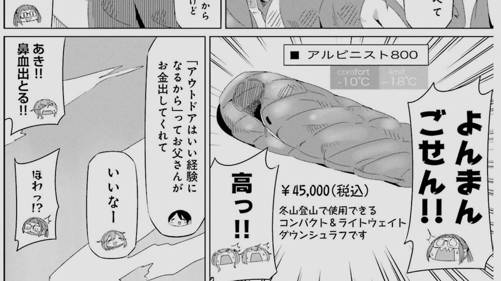 ゆるキャン△4巻に登場するキャンプギア:ナンガ(NANGA) アルピニスト800