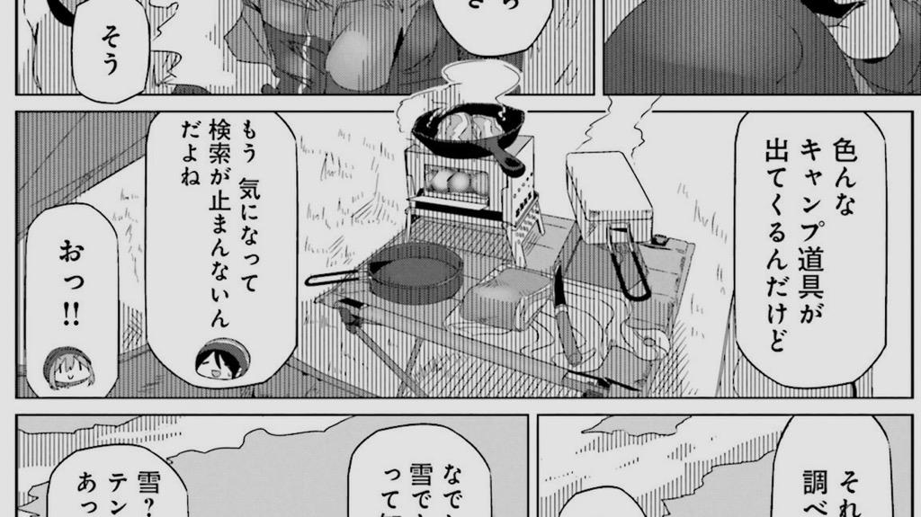 ゆるキャン△5巻に登場するキャンプギア:トランギア(trangia) メスティン