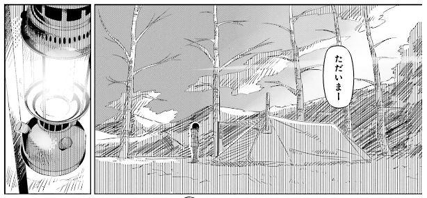 ゆるキャン△2巻に登場するキャンプギア:ガソリンランタン(ペトロマックス)