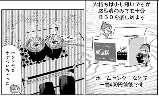 ゆるキャン△2巻に登場するキャンプギア:バーナー(ガストーチ)