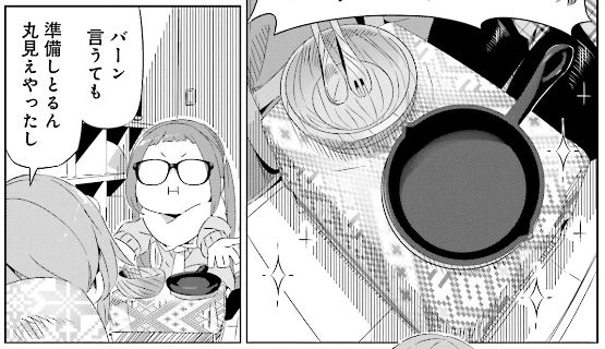 ゆるキャン△2巻に登場するキャンプギア:スキレット(鉄フライパン)